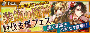 chainchronicle_2014-1226
