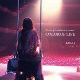 KOKIAのライブCDが残念なことに #COLOR OF LIFE #CDレビュー