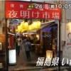 TV番組感想。 7/26 NHK 福島いわき市のドキュメンタリー