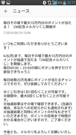 Screenshot_2016-05-26-22-11-27