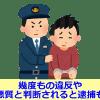 メルカリ 規制 圏外飛ばし 複数アカウント禁止 逮捕者も!?