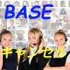 BASE 転売 テンプレート 銀行振込 在庫なしキャンセル対応
