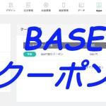 BASE ネットショップ 転売 BASEクーポン アプリクーポン