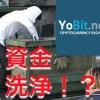 【仮想通貨】盗難NEMがロシアの取引所Yobitで資金洗浄!?