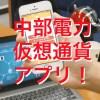 【仮想通貨】中部電力が仮想通貨のアプリを開発!?電力会社参入か!?