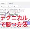【仮想通貨】おすすめ5つの購入方法!テクニカル分析で勝つ方法!