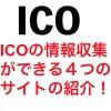 【仮想通貨】ICOの情報収集ができる4つのサイトの紹介!最新情報