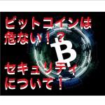【仮想通貨】ビットコインは危ない!?セキュリティについての知識!