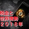 【仮想通貨】確定申告が必要な税金と世界の規制状況!2018年