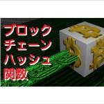 【仮想通貨】ビットコインブロックチェーンのハッシュ関数とは!?