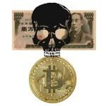 【仮想通貨】お金をビットコインではなく円で持っていることのリスク!