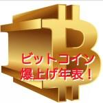 【仮想通貨】ビットコイン買い時!?今後のやばい大儲けの未来!最新