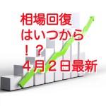 【仮想通貨】4月2日暗号通貨暴落はいつ回復するのか!?最新情報