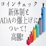 【仮想通貨】コインチェック新体制とADAの爆上げについて!高騰!