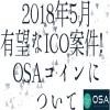 【仮想通貨】2018年5月有望なICO案件!OSAコインについて