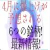 【仮想通貨】4月に爆上げ50倍になる爆上げコイン!?最新情報!