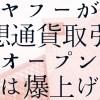 【仮想通貨】ヤフーが仮想通貨取引所をオープン!秋は爆上げ!最新!