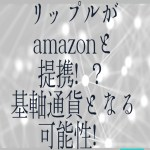 【仮想通貨】リップルがamazonと提携!?基軸通貨となる可能性!