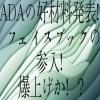 【仮想通貨】ADAの好材料発表!フェイスブックの参入!爆上げか!?