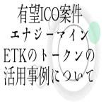 【仮想通貨】有望ICO案件エナジーマインETKのトークンの活用事例について