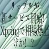【仮想通貨】リップルが新サービス開始!Xpringで相場爆上げか!?