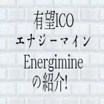 【仮想通貨】有望ICOエナジーマインEnergimineの紹介!