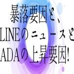 【仮想通貨】暴落要因と、LINEのニュースとADAの上昇要因!