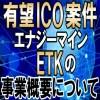 【仮想通貨】有望ICO案件エナジーマインETKの事業概要について