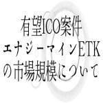 【仮想通貨】有望ICO案件エナジーマインETKの市場規模について