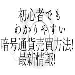 【仮想通貨】初心者でもわかりやすい暗号通貨売買方法!最新情報!