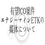 【仮想通貨】有望ICO案件エナジーマインETKの媒体について
