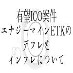 【仮想通貨】有望ICO案件エナジーマインETKのデフレとインフレについて