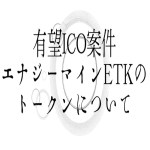 【仮想通貨】有望ICO案件エナジーマインETKのトークンについて
