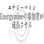 【仮想通貨】エナジーマインEnergimineの参加者が成長させる