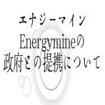 【仮想通貨】エナジーマインEnergimineの政府との提携について