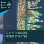 【仮想通貨】エナジーマインEnergymine暴落時も技術開発!