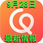 【仮想通貨】配当型ウォレットquantwallet9月28日ウェブセミナー!