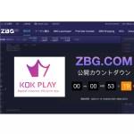 【仮想通貨】配当型ウォレットKOKがZBGに上場!取引所登録方法