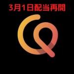 【仮想通貨】Quantwallet3月1日から配当再開!2月27日アナウンスまとめ