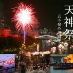 大阪天神祭2018!花火の日程は?デートにおすすめの場所も紹介!