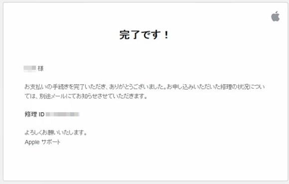 apple 修理3