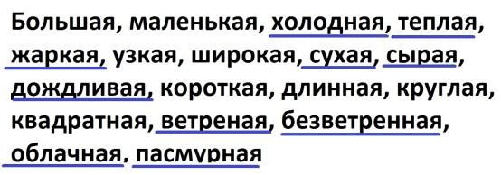 Какими словами можно охарактеризовать погоду? Муравей Вопросик предложил для этого целый список слов. Подчеркни те слова, которые действительно подходят для характеристики погоды.