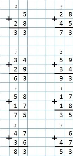 Урок 12 Сложение по частям 4