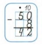 Урок 8. Вычитание двузначных чисел 5