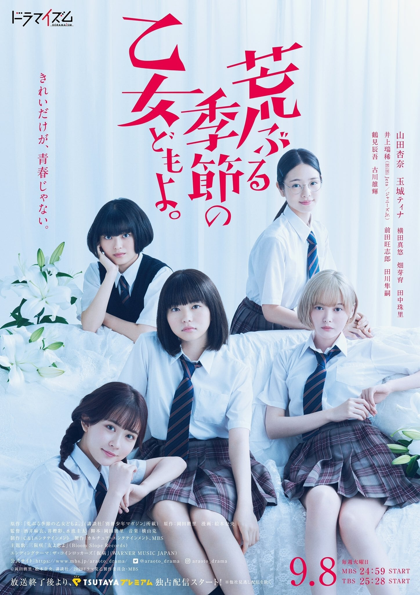 O Maidens in Your Savage Season S1 (2020) Subtitle Indonesia