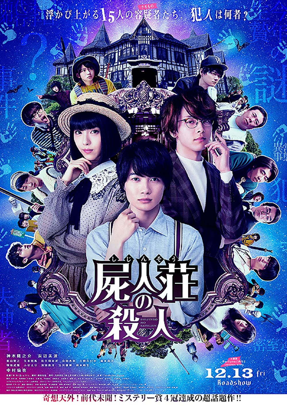 Murder at Shijinso (2019) Subtitle Indonesia