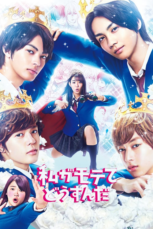 Kiss Him, Not Me (2020) Subtitle Indonesia