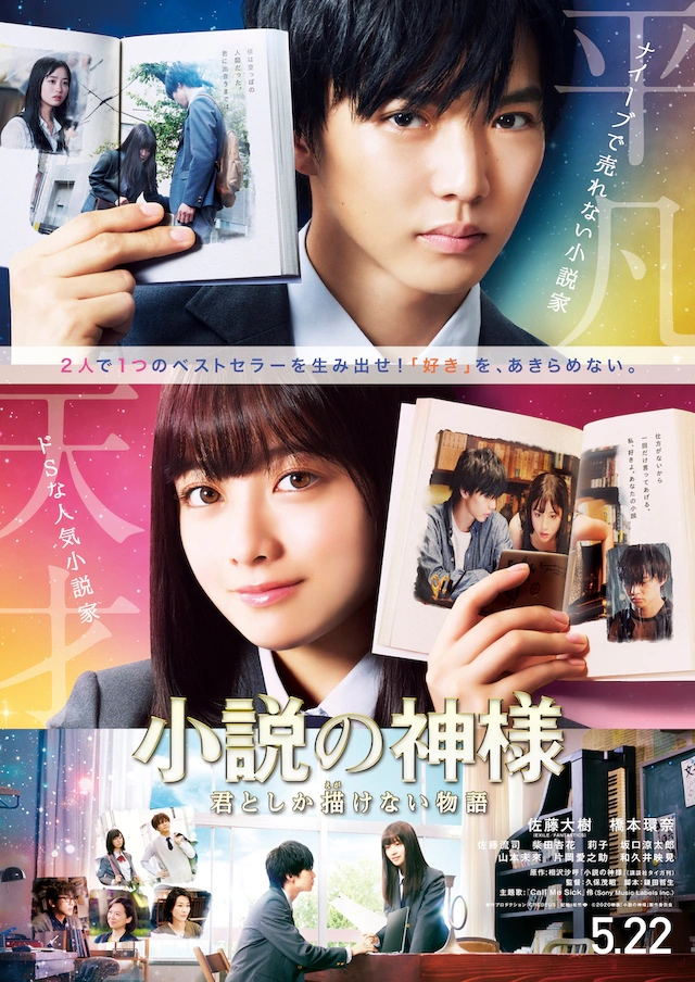 God of Novel (2020) Subtitle Indonesia