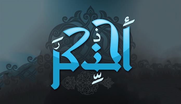 ZIKR (spominjanje ALlaha) u određenim situacijama