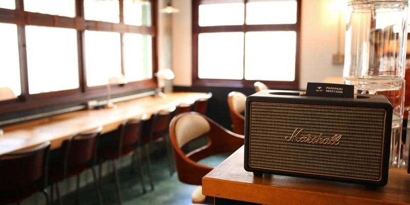 PARIPARI APT.|感受昭和魅力,結合民宿復古懷舊咖啡(St.1 Cafe二店)